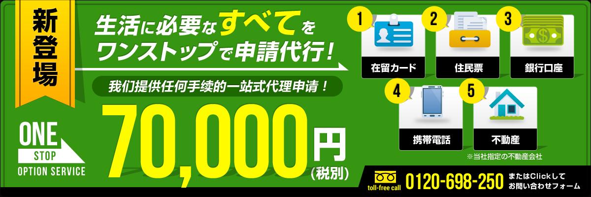 業界最安7万円で訪日時に必要な在留カード・住民票・銀行口座・携帯電話・不動産の取得・申請をすべて代行!ワンストップオプションサービス