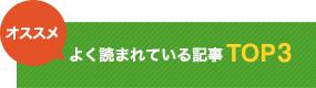 オススメ!よく読まれている記事TOP3